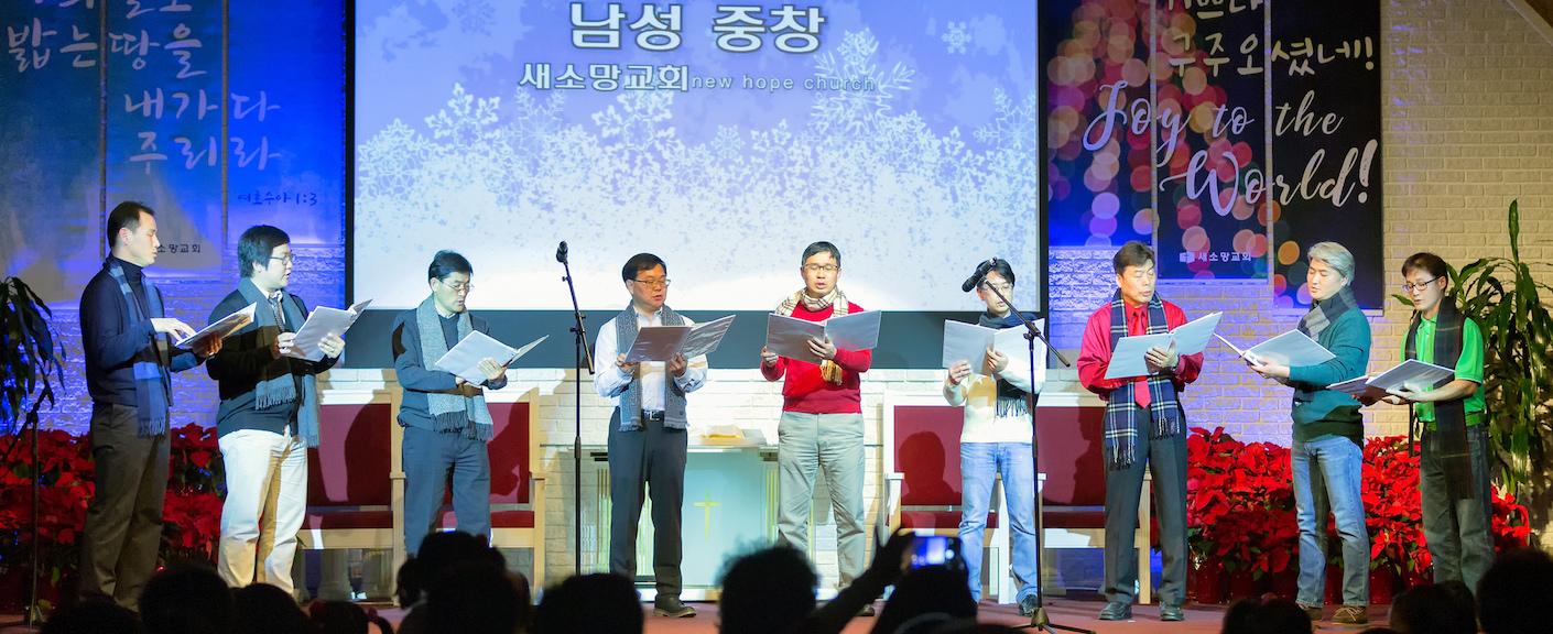 2017 성탄축하의 밤 - 남성중창