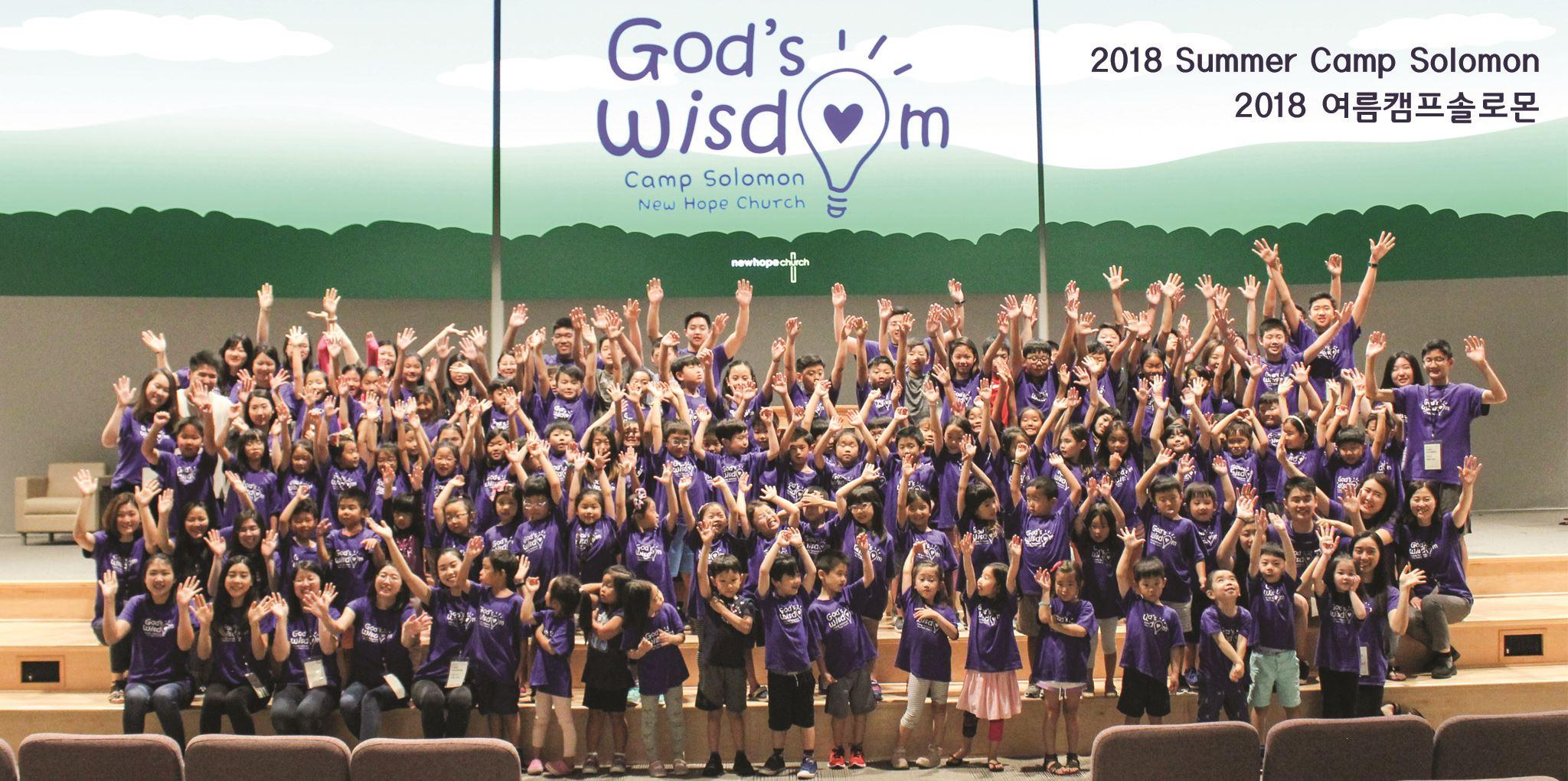 2018 여름캠프 (Summer Camp) - 1
