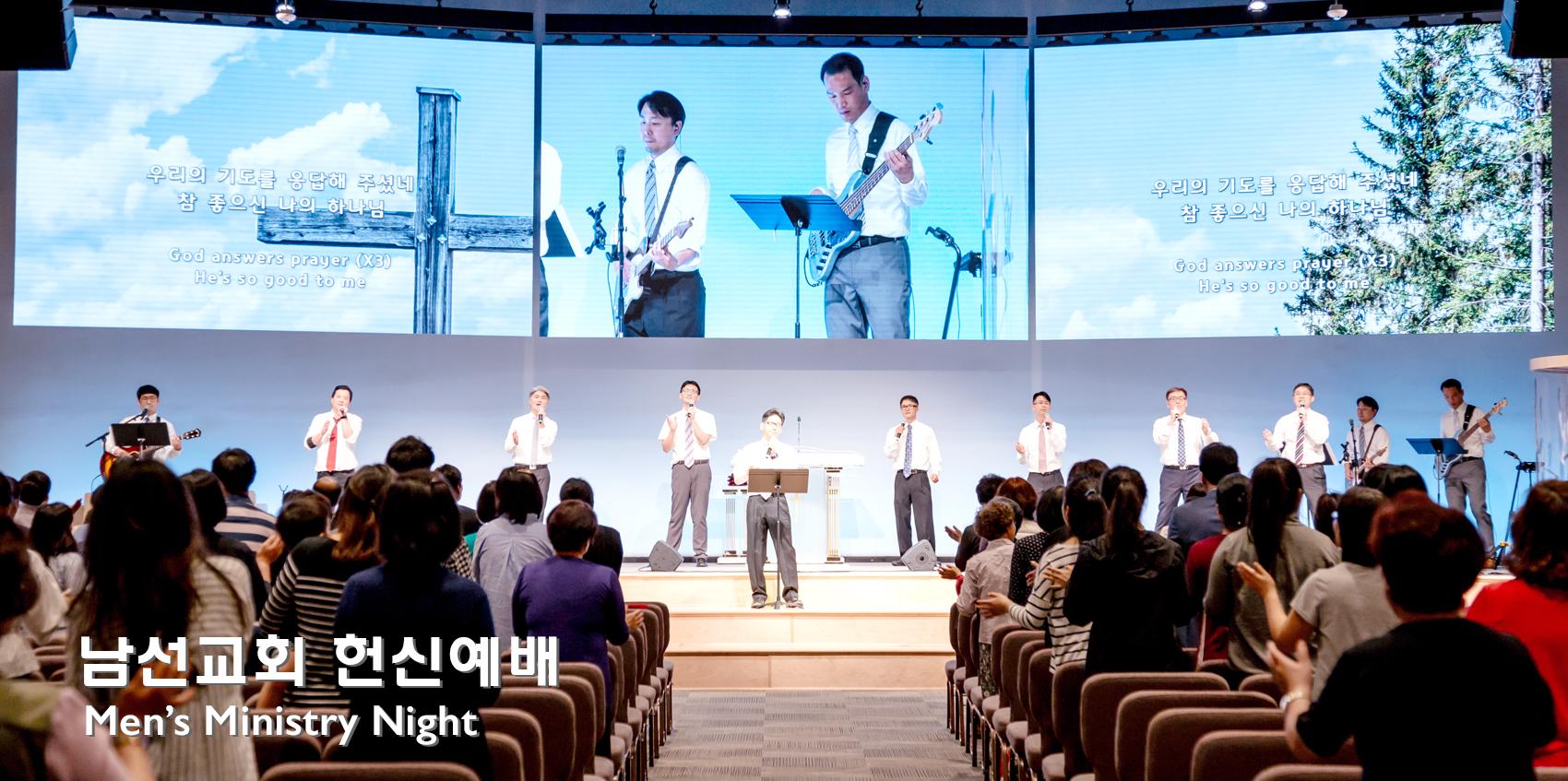 Men's Ministry Night