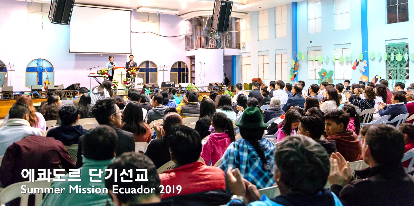 Ecuador Mission 2019-2