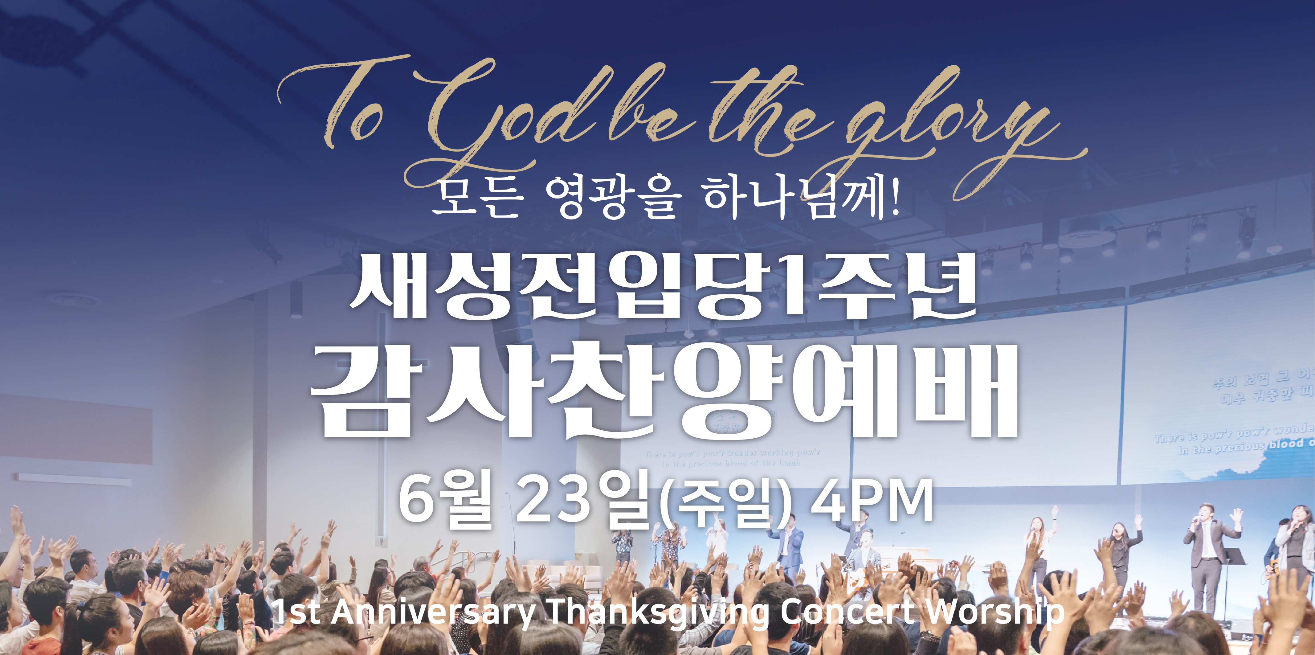 1st Anniversary Thanksgiving Concert Worship
