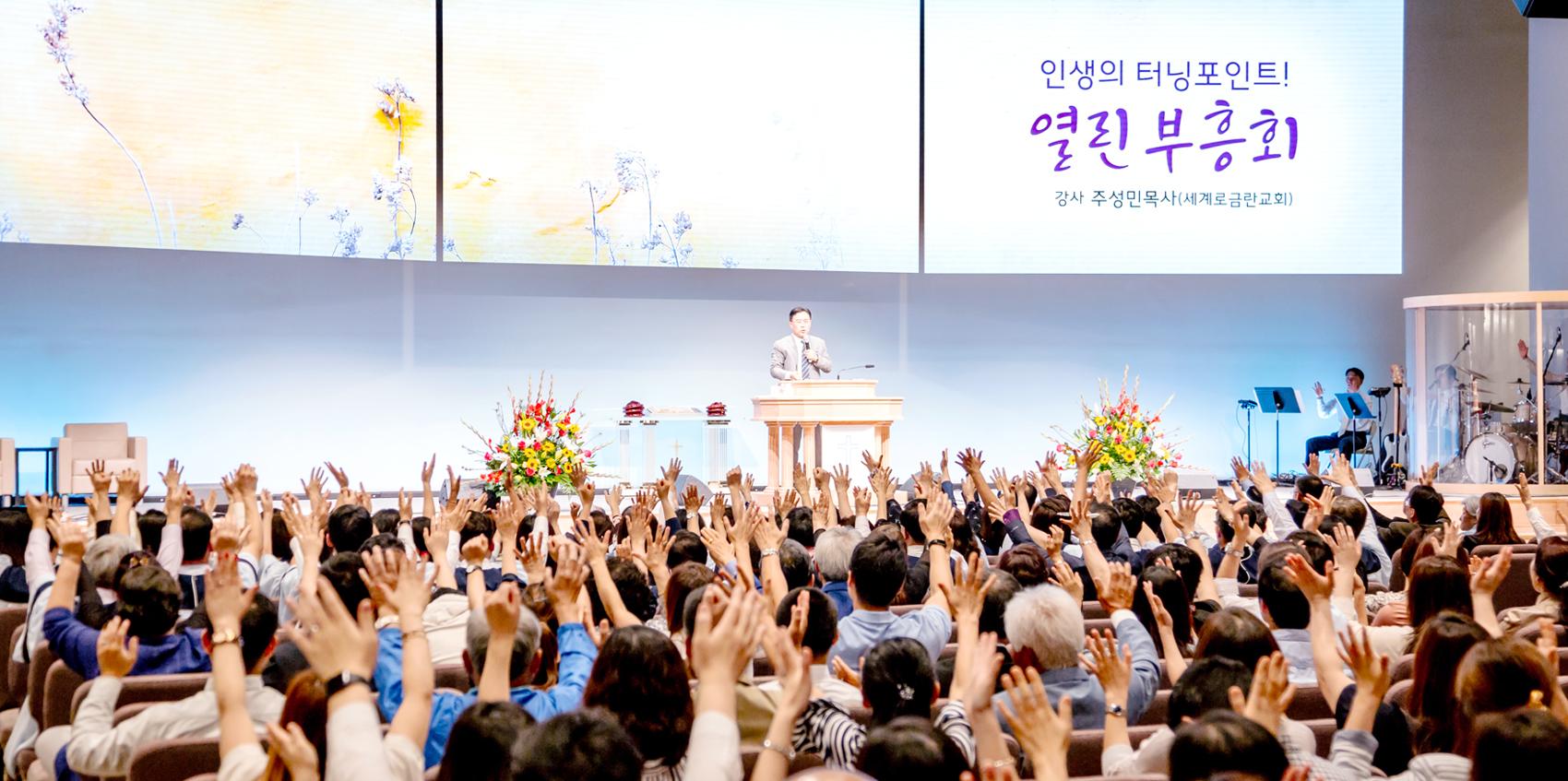 New Hope Revival