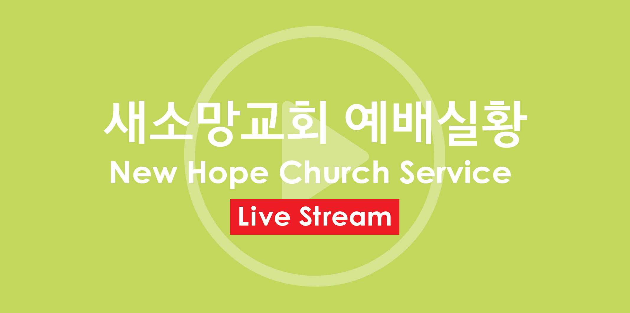 new hope church service live stream