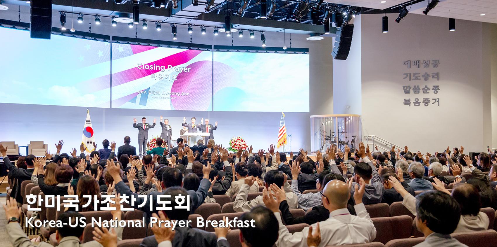 Korea-US National Prayer Breakfast