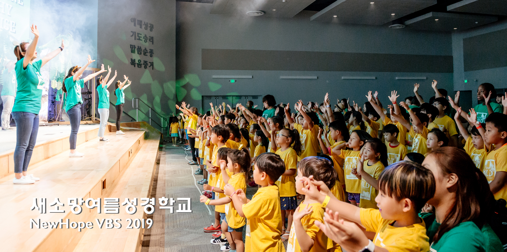 NewHope VBS 2019 5